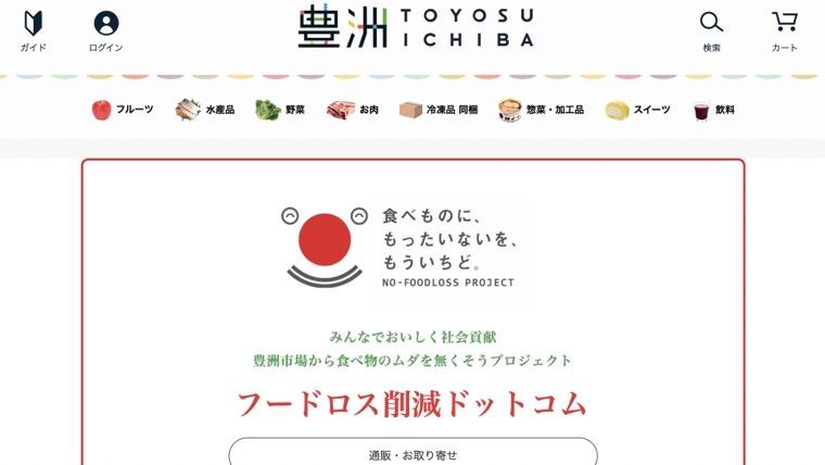 11. 生鮮魚介類が豊富「TOYOSU ICHIBA(トヨスイチバ)」