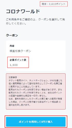 保有ポイントに合わせて出てくる「ポイントを利用して〇〇円で購入」ボタンをクリック