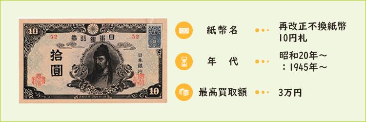 再改正不換紙幣10円札