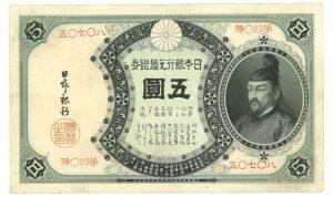 改造兌換銀行券5円 分銅5円札