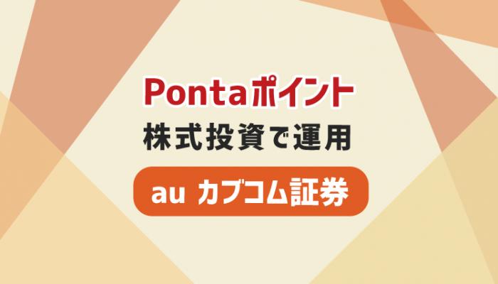 srcset=https://pex.jp/magazine/wp-content/uploads/2021/05/ponta-pointtoushi-700x400.png